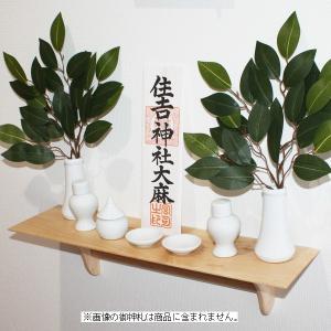 無垢メイプル材製洋風モダン神棚板 Kaede(かえで) (神棚セット/神具陶器七点セット小と造花榊付き) roco