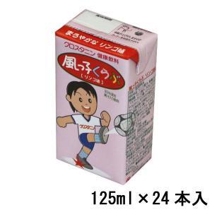 クロスタニン健康飲料 風っ子くらぶ リンゴ味 30%混合果汁入り飲料 125ml×24本入|roco