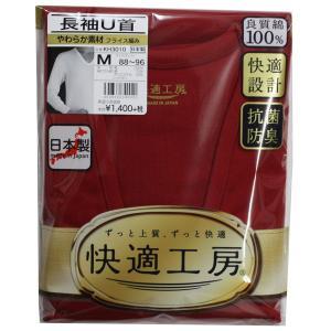 GUNZE(グンゼ)快適工房 長袖U首 やわらか素材 フライス編み KH3010 カラー:レッド 日本製/赤い下着/Uネック長袖Tシャツ/アンダーウエア/メンズ/長そでTシャツ|roco