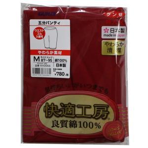GUNZE(グンゼ)快適工房 女性用 五分パンティ KH3066 カラー:サンレッド 日本製/赤い下着/パンツ/アンダーウエア/申年肌着/レディース|roco