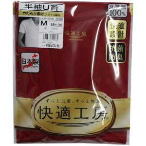 GUNZE(グンゼ)快適工房 半袖U首 やわらか素材 フライス編み KH5016 カラー:レッド 日本製/赤い下着/Uネック半袖Tシャツ/アンダーウエア/メンズ/半そでTシャツ|roco