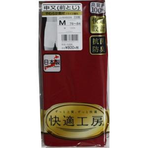 GUNZE(グンゼ)快適工房 申又(前とじ) やわらか素材 フライス編み KH5026 カラー:レッド 日本製/赤い下着/パンツ/アンダーウエア/申年肌着/メンズ|roco