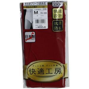 GUNZE(グンゼ)快適工房 天引きブリーフ(前あき) やわらか素材 フライス編み KH5031 カラー:レッド 日本製/赤い下着/パンツ/アンダーウエア/申年肌着/メンズ|roco