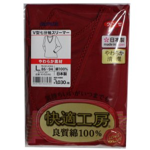GUNZE(グンゼ)快適工房 女性用 V型七分袖スリーマー KH5046 カラー:サンレッド 日本製/赤い下着/Vネック七分袖Tシャツ/アンダーウエア/申年肌着/レディース|roco