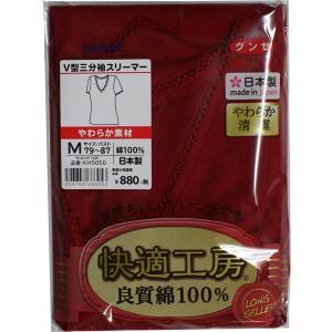 GUNZE(グンゼ)快適工房 女性用 V型三分袖スリーマー KH5050 カラー:サンレッド 日本製/赤い下着/Vネック三分袖Tシャツ/アンダーウエア/申年肌着/レディース|roco