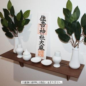 無垢ウォールナット材製洋風モダン神棚板 Kurumi(くるみ) (神棚セット/神具陶器七点セット小と造花榊付き) roco