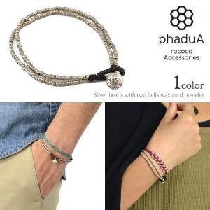 phaduA (パドゥア)ブレスレット シルバービーズ 2連鈴付き ワックスコード ブレスレット /...