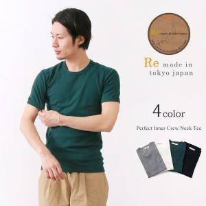 RE MADE IN TOKYO JAPAN(アールイーメイドイントウキョウジャパン) パーフェクトインナー ショートスリーブ クルーネック Tシャツ / 半袖 メンズ / 日本製|rococo