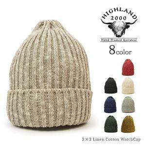 HIGHLAND 2000(ハイランド) リネン コットン ニットキャップ / ワッチキャップ / ニット帽 / メンズ レディース / イギリス製|rococo