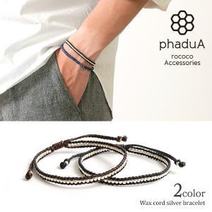 phaduA(パ・ドゥア) ワックスコード シルバー 一連 ブレスレット / カレンシルバー / メ...