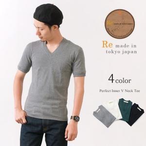 RE MADE IN TOKYO JAPAN(アールイー) パーフェクトインナー ショートスリーブ Vネック Tシャツ / 半袖 無地 / メンズ / 日本製|rococo