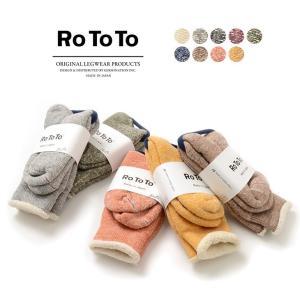 【限定クーポン対象】ROTOTO(ロトト)R1001 ダブルフェイスソックス / オーガニックコット...