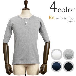 RE MADE IN TOKYO JAPAN(アールイーメイドイントウキョウジャパン) パーフェクトインナー ハーフスリーブ ヘンリーネック Tシャツ / 日本製|rococo