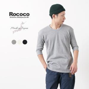 ROCOCO(ロココ) ワッフルサーマル ハーフスリーブ クルーネックTシャツ / メンズ / 日本製|rococo