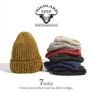 HIGHLAND 2000(ハイランド2000) コットン リネン ショート ニットキャップ 4エンズ / 片畦編み / 帽子 / メンズ / レディース / 英国製|rococo