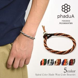 phaduA(パ・ドゥア) スパイラルカラーブレイドワックスコードブレスレット / カレンシルバー ...