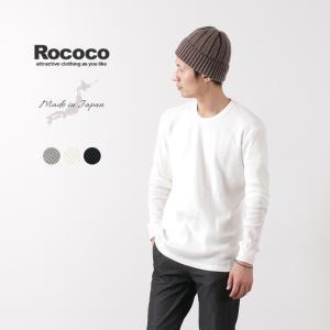 ROCOCO(ロココ) ワッフルサーマル ロングスリーブ クルーネック Tシャツ / 長袖 / 無地 / メンズ / 日本製|rococo