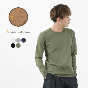 RE MADE IN TOKYO JAPAN(アールイー) パーフェクトインナー ギザコットン クルー ロングスリーブ Tシャツ / メンズ / 日本製|rococo
