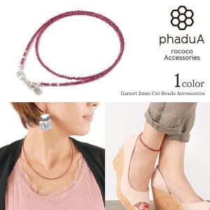【期間限定ポイント10倍】phaduA (パ・ドゥア) ガーネット(2mm)カットビーズ / ネック...