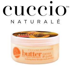 【CUCCIO Naturale】バターブレンド・ミニ42g<パパイヤ&グアバ>ボディケア・保湿・マッサージクリーム rocoslife