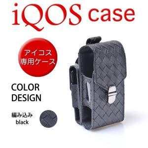 【iQOSケース/アイコスケース(編み込み・黒)】レザー・PUレザー・専用ケース・カバー・ 収納・電子タバコ rocoslife