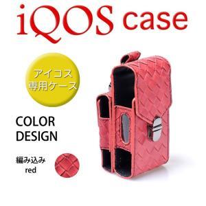 【iQOSケース/アイコスケース(編み込み・赤)】レザー・PUレザー・専用ケース・カバー・ 収納・電子タバコ rocoslife