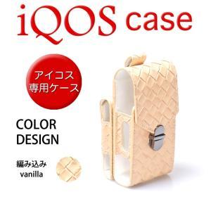 【iQOSケース/アイコスケース(編み込みバニラ)】レザー・PUレザー・専用ケース・カバー・ 収納・電子タバコ rocoslife