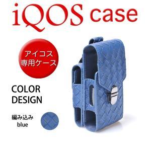 【iQOSケース/アイコスケース(編み込み・ブルー)】レザー・PUレザー・専用ケース・カバー・ 収納・電子タバコ rocoslife
