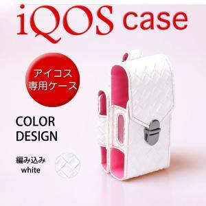 【iQOSケース/アイコスケース(編み込み・白)】レザー・PUレザー・専用ケース・カバー・ 収納・電子タバコ rocoslife