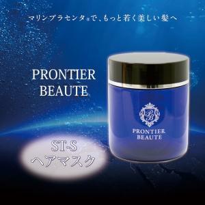 【PRONTIER BEAUTE(プロンティアボーテ) ST-Sヘアマスク 250g】ヘアケア・ダメージヘア・エイジングケア|rocoslife