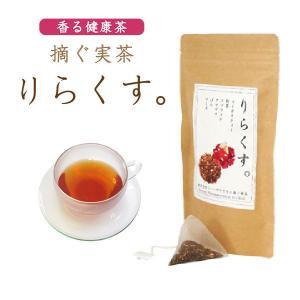 【摘ぐ実茶 りらくす。】香る健康茶・お茶・ローズフレーバー 45g(3g×15包)|rocoslife