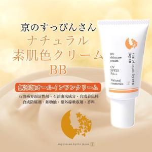 【京のすっぴんさん/ナチュラル素肌色クリームBB】30g/化粧下地・オールインワン・BBクリーム・ファンデーション|rocoslife