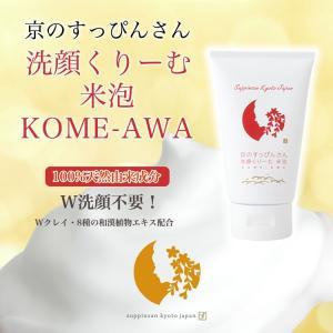 【京のすっぴんさん/洗顔くりーむ米泡 KOME-AWA】120g/洗顔クリーム・クレンジングフォーム・Wクレイ|rocoslife