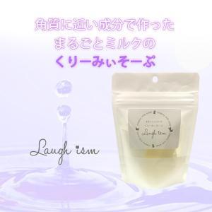 【Laugh ism/ラフイズム】まるごとミルクのくりーみぃそーぷ (洗顔石けん)|rocoslife