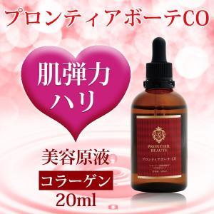 【PRONTIER BEAUTE/プロンティアボーテCO・コラーゲン 20ml】美容液・美容原液・化粧品・スキンケア rocoslife