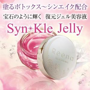 【Reena/リエナ】Syn・Kle Jelly(シンクルジェリー)30g★美容液・化粧品・エイジングケア・目元・ほうれい線|rocoslife