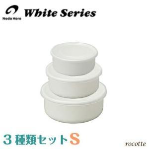 野田琺瑯 ホワイトシリーズ セット ラウンド 3種類セット S 10,12,14cm 保存容器 ホー...