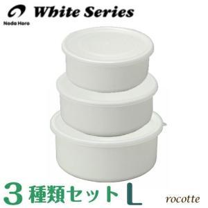 野田琺瑯 ホワイトシリーズ セット ラウンド 3種類セット L 16,19,21cm 保存容器 ホー...