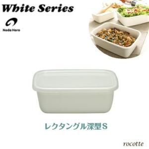 野田琺瑯 ホワイトシリーズ レクタングル 深型S 保存容器 ホーロー 耐熱 ガラス 日本製【WRF−...
