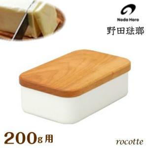野田琺瑯 バターケース 200g用 BT-200 ホーロー 耐熱 ガラス 日本製