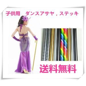 (2本から販売)ベリーダンス アサヤ ステッキ グッズ 子供用 長さ約65cm|rodend