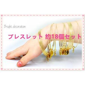 ベリーダンス 用 ブレスレット  キラキラ ジュエリー ダンス アクセサリー  かわいい   約18個セット ゴールド|rodend