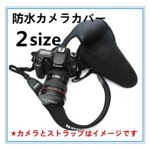 高密度彈性防水 一眼レフ カメラジャケット カバー カメラ ケース サイズM/L