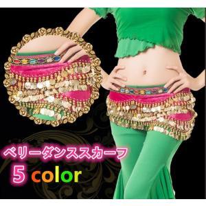 シンプル Belly Dance ベリーダンス ヒップスカーフ  エレガンスベリーダンス衣装  ベリーダンス コインスカーフ#3|rodend