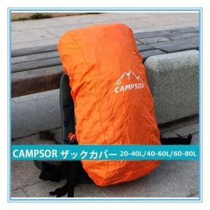 CAMPSOR リュック レインカバー 20-40L 対応 専用ポーチ付き  リュックサックカバー