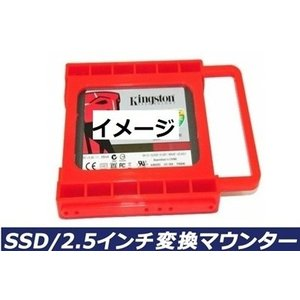ハードディスク 2.5インチ → 3.5インチ変換ブラケット PCパーツ  インチベイ 変換マウンタ ブラケットSSD HDD 2.5インチ 3.5インチ ブラケット レッド rodend
