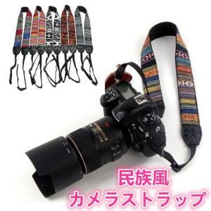 カメラ用 一眼レフ用 カメラストラップ レインボー 一眼 かわいい 民族風 ストラップ 斜めがけ シ...