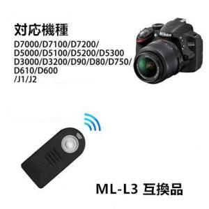 電池なし 互換品  Nikon ニコン ワイヤレス リモコン...