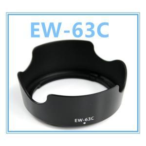 キャノン  EW-63C 互換レンズフード EF-S18-55mm F3.5-5.6 IS STM
