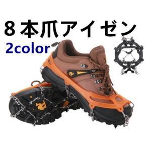 8本 滑り止めスパイク アイゼン 簡単装着  登山靴 靴 登山 雪山 降雪 積雪 トレッキング シューズ スノーシュー スパイク 8本爪 ゴムアイゼン|rodend